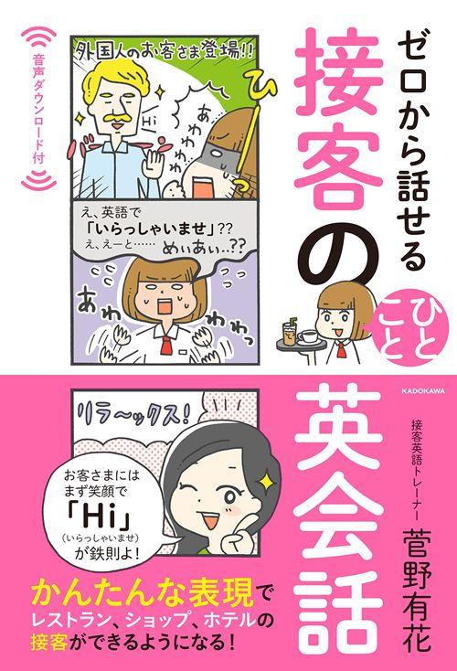 書籍「ゼロから話せる 接客のひとこと英会話」