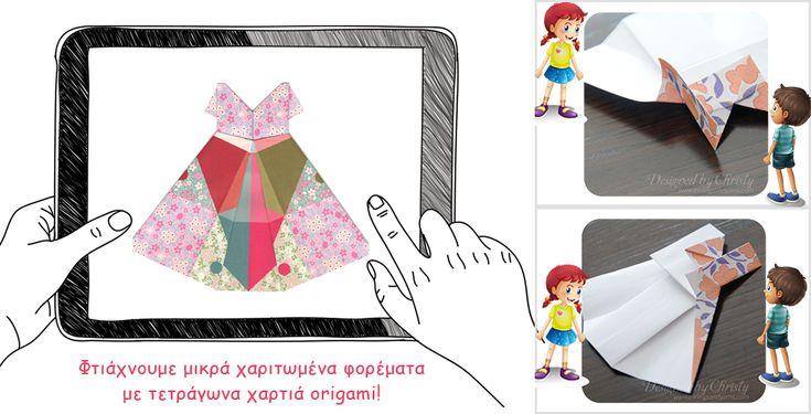 Φτιάχνουμε μικρά χαριτωμένα φορέματα με τετράγωνα χαρτιά origami!