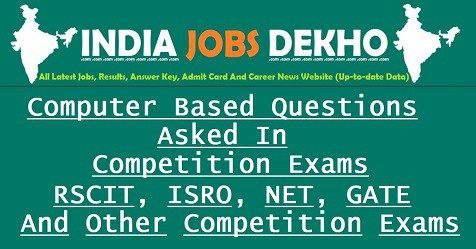 Computer Based Questions Asked In Competition Exams, Computer Based Questions Asked In RSCIT Exam, Common Questions Asked In Competition Exams, Computer Based Questions, Computer-Based Questions Asked In ISRO Exam, Computer-Based Questions Asked In NET Exam, Computer-Based Question Asked In GATE Exam, Computer Questions Asked In Competition Exams, Computer Questions Asked In Bank Exams, Computer Questions Asked In ISRO Exam, Questions Asked In RSCIT,