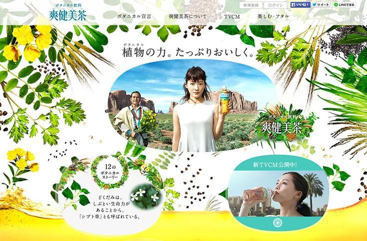 ボタニカル飲料 爽健美茶 » Web Design Clip 【Webデザインクリップ】 Webデザインのクリップ・リンク集