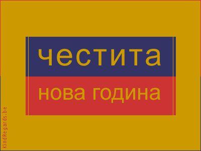 Bulgaars 'Gelukkig Nieuwjaar'
