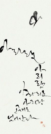 Korea Calligraphy : pen and ink