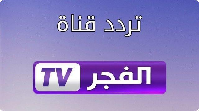 تردد قناة الفجر الجزائرية 2020 El Fadjr Tv Dz El Fadjr Dz El Fadjr Tv El Fadjr Tv Dz الجزائر Gaming Logos Nintendo Wii Logo Logos