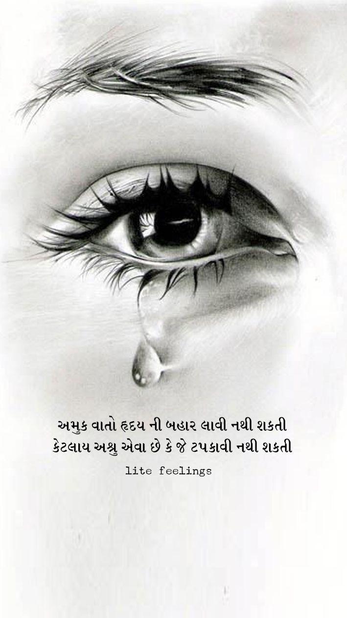 Pin By Admaelnigatu On Gujarati Quotes Eye Drawing Crying Eye Drawing Eye Sketch