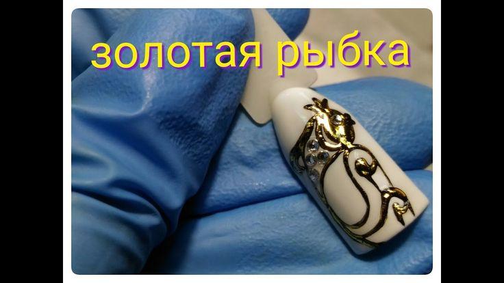 Золотая рыбка. Дизайн ногтей гель лаком для начинающих.