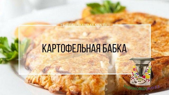 Картофельная бабка Термомикс ТМ5 от @TanjaKucher   Ингредиенты:  500 г картофеля (кусочками) 150 г бекона (кусочками) 2 луковицы (на 4 части) 1 лавровый лист 60 г сливочного масла (растопить) соль перец Способ приготовления:  1.В чашу добавить бекон, лук и 30 г сливочного масла, измельчить: 3 сек/ск.5;  2.Пассеровать: 5 мин/120°/ск.1;  3.Выложить в форму для запекания;  4.Чашу не мыть, добавить в нее картофель и измельчить: 5 сек/ск.6;  5.Выложить картофель в форму к бекону с луком…