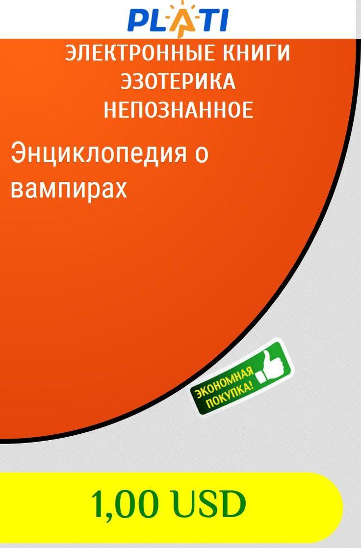 Энциклопедия о вампирах Электронные книги Эзотерика Непознанное