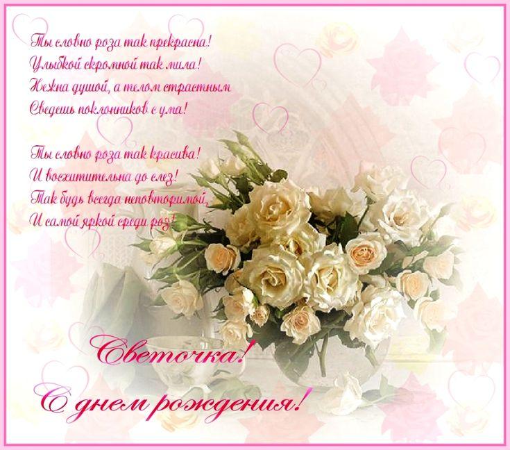 Поздравить с днем рождения женщину красиво и коротко открыткой светлану