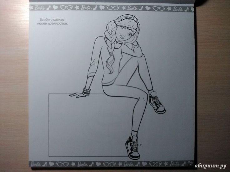 Иллюстрация 12 из 16 для Барби. Мега-раскраска с наклейками (№1604) | Лабиринт - книги. Источник: Яговцева  Юлия Валерьевна