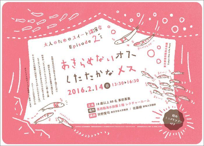 葛西臨海水族園 | 大人のためのスイート講演会Episode2「あきらめないオス したたかなメス」開催! | 東京ズーネット