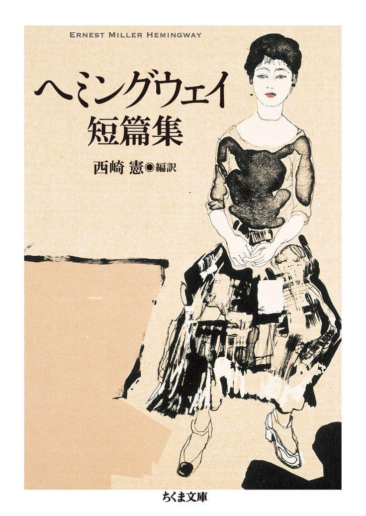 Amazon.co.jp: ヘミングウェイ短篇集 (ちくま文庫): ヘミングウェイ, 西崎 憲: 本 2014/10/11やっと読了。 「わたしはこの新しい飲み物を試してみたかった。 わたしたちにできるのはそれしかないもの。 そうでしょ-目の前にあるものを見て、新しい飲み物を試してみるだけ」(白い象のような山並み より)