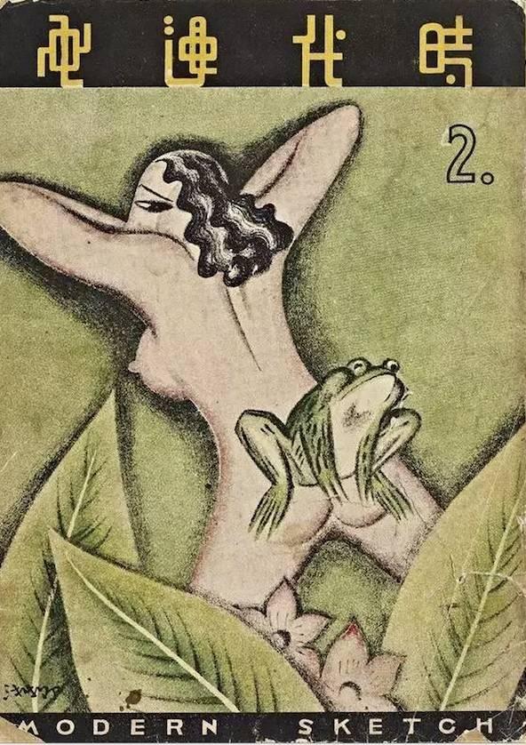 民國時期出版時間最長、影響最廣、名聲最響的《時代漫畫》一刊,在1930年代的上海發行著各種對付當時政府當局檢查的最佳糖衣炮彈——色情漫畫。《時代漫畫》於1934年1月 20日創刊,至1937年6月20日停刊,其間一共出版39期,其中十多幅封面漫畫都出現了女性裸體。這些全裸或半裸的女性漫畫,基本都配有政治潛台詞寓意其中。《時代漫畫》作為1930年代諷刺漫畫雜誌的佼佼者,其刊登的作品凸顯著雜誌藝術的折中主義。