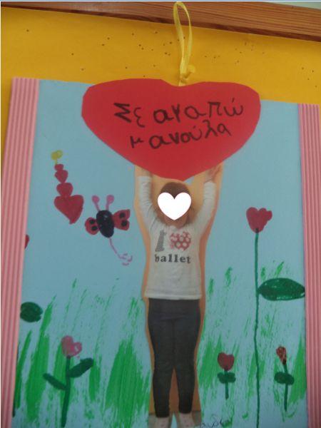 ...Το Νηπιαγωγείο μ' αρέσει πιο πολύ.: Δώρα για τη μαμά με αγάπη!!!
