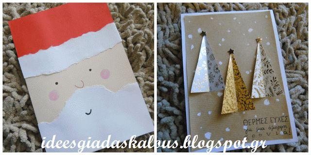 Ιδέες για δασκάλους: Κάρτες για τα Χριστούγεννα!