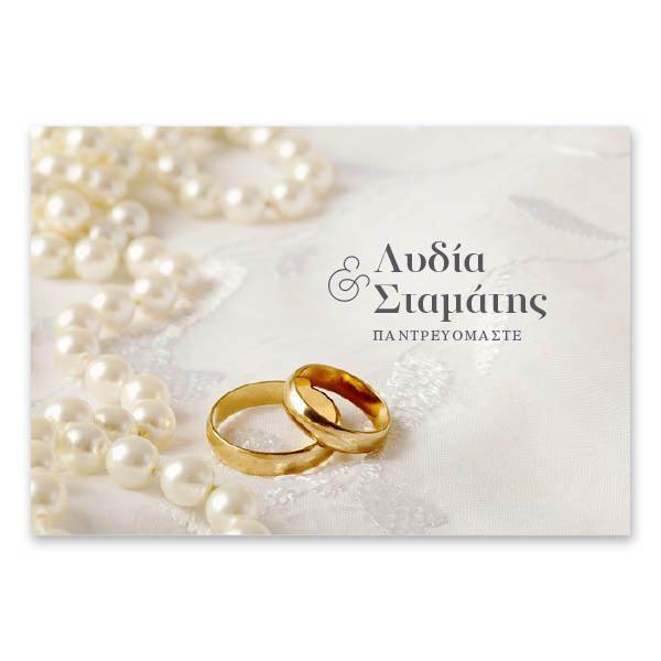 Χρυσές Μοντέρνες Βέρες | Μοναδικά σχεδιασμένο γαμήλιο προσκλητήριο της μοντέρνας συλλογής lovetale.gr, οριζόντιας διάταξης 22 x 15 εκατοστών, με χρυσές βέρες και πέρλες. Τυπώνεται σε χαρτί της επιλογής σας.  http://www.lovetale.gr/lg-1268-c1-la.html
