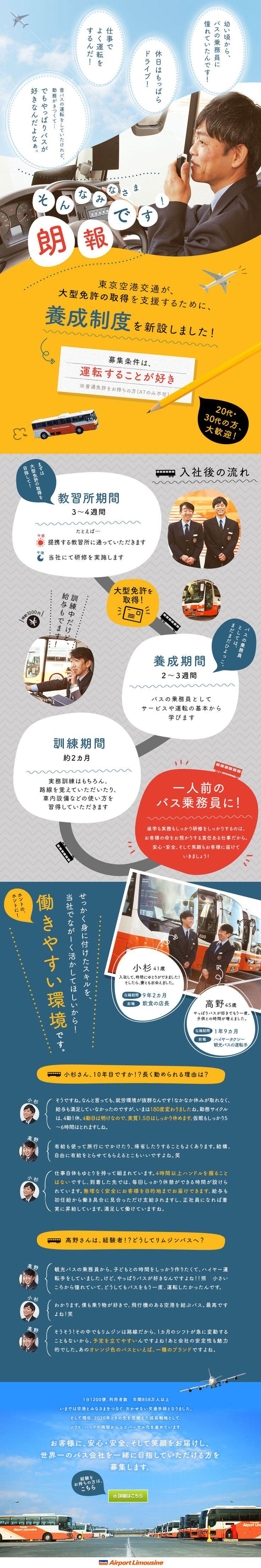 東京空港交通株式会社求人