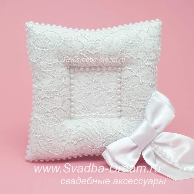 Красивая белая подушечка под кольца - свадебные аксессуары от Svadba-Dream.ru
