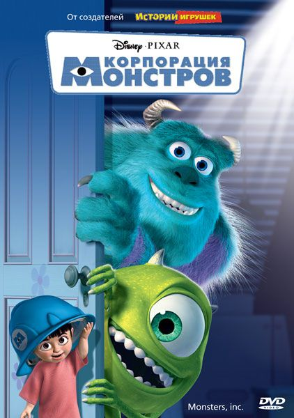 Корпорация монстров (Monsters, Inc.)