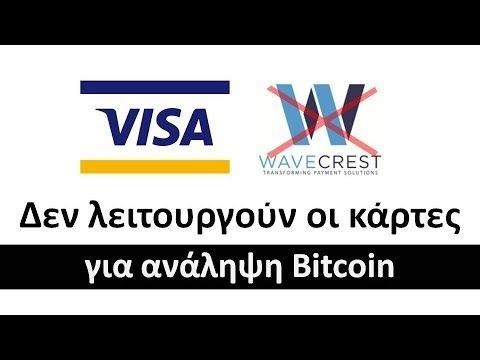 Δεν λειτουργούν οι κάρτες για ανάληψη Bitcoin   Τι κάνω τώρα ❓