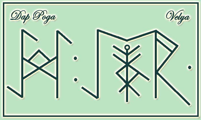 Могут быть разные причины, по которой по Роду Дар ещё не передан… или кто-то не знает, что Дар есть. Став поможет обрести Дар своего Рода ))  Dagaz — убирает, пробивает информационные блоки и зажимы, мешающие поступать информации от Рода Eihwaz — Даёт высшее предназначение Laguz — и приходит потоком Othala — к памяти рода и осознании инфы. Две точки — разделитель вязей Ehwaz-Eihwaz-Raido — Путь по которому приходит по гинетическому каналу Дар Рода Sowilo зерк. — высвечивает расчищает канал…