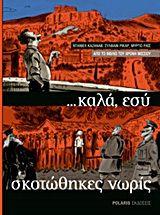 1947. Mε το τέλος του Δευτέρου Παγκοσμίου Πολέμου η Ελλάδα τυλίγεται στο χάος του Εμφυλίου. Ο τότε δεκαεξάχρονος Χρόνης Μίσσιος συλλαμβάνεται, βασανίζεται και καταδικάζεται σε θάνατο για τη συμμετοχή του στον Δημοκρατικό Στρατό.