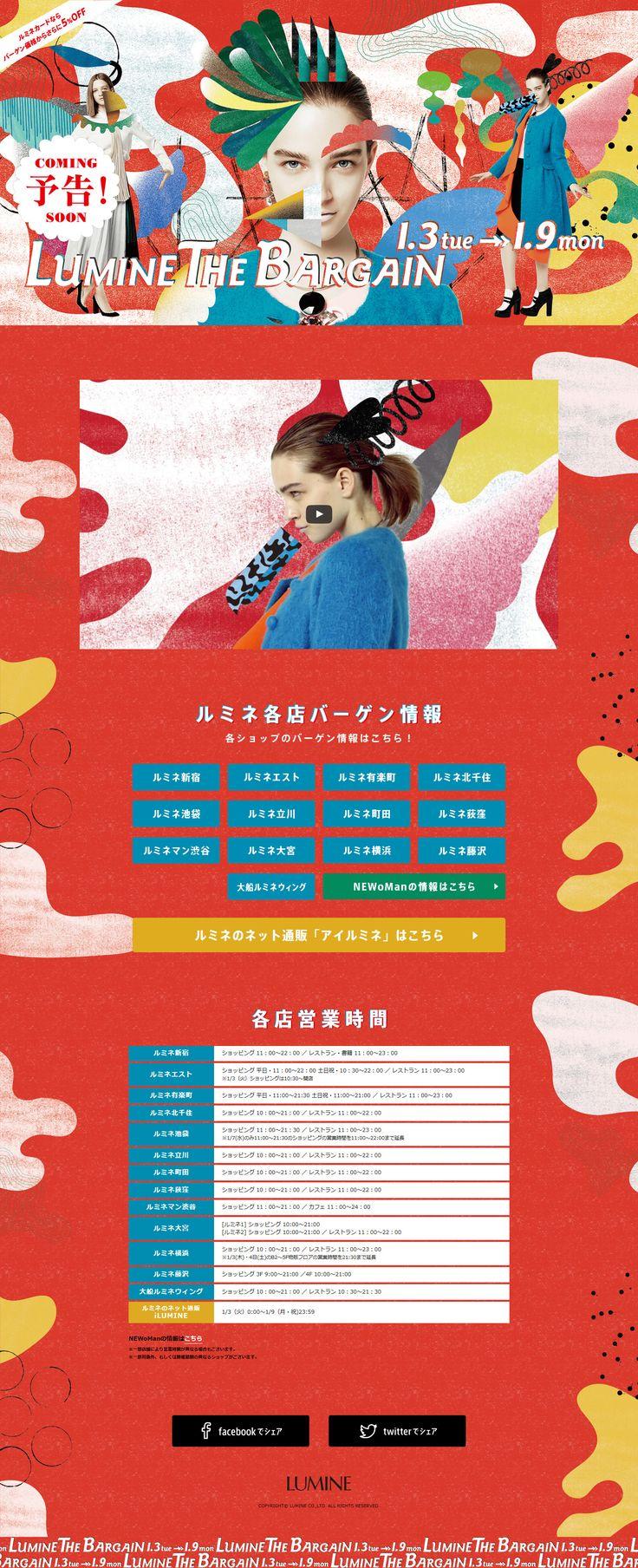 ルミネ・ザ・バーゲン  LUMINE http://www.lumine.ne.jp/bargain/2017w/