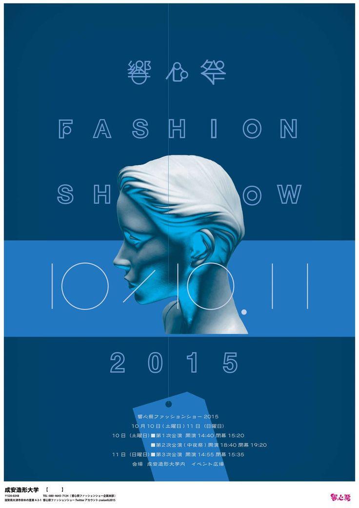 Fashion Show - Toma Kodama