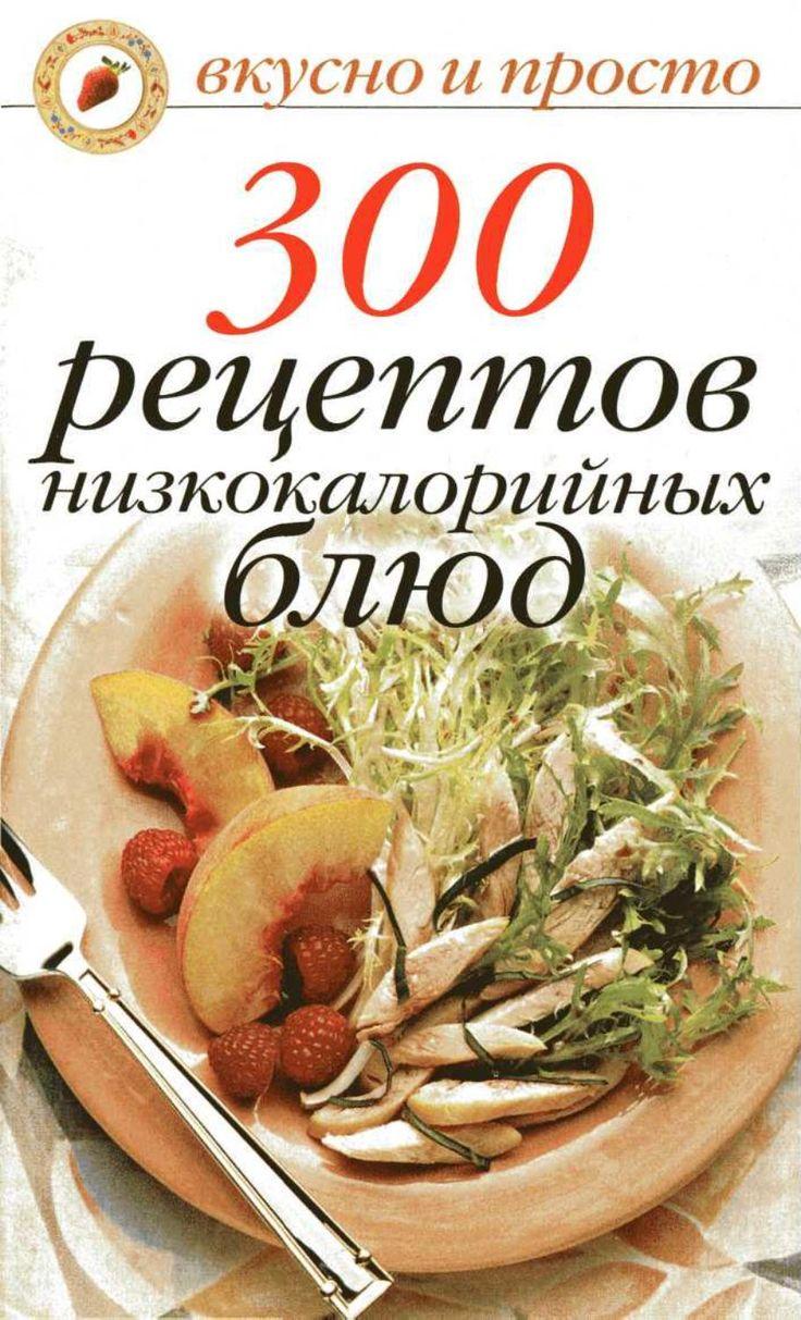 300 рецептов низкокалорийных блюд by инна ветрова - issuu