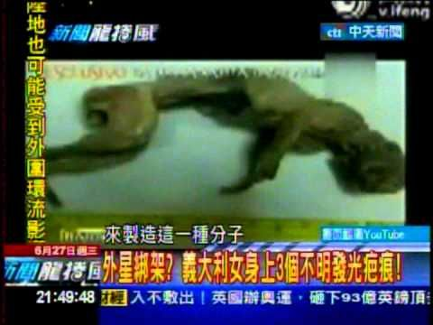 20120627新聞龍捲風5─外星混種人!?‧牙膏可治豆豆嗎?