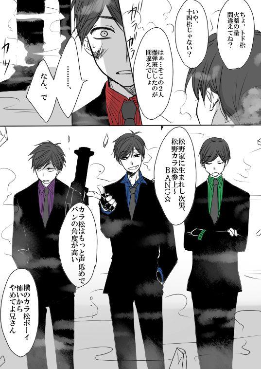 マフィア松 3