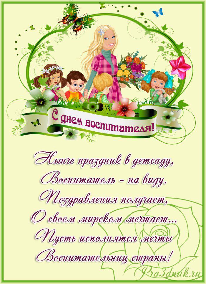 Сделать, открытка поздравления воспитателя с днем рождения