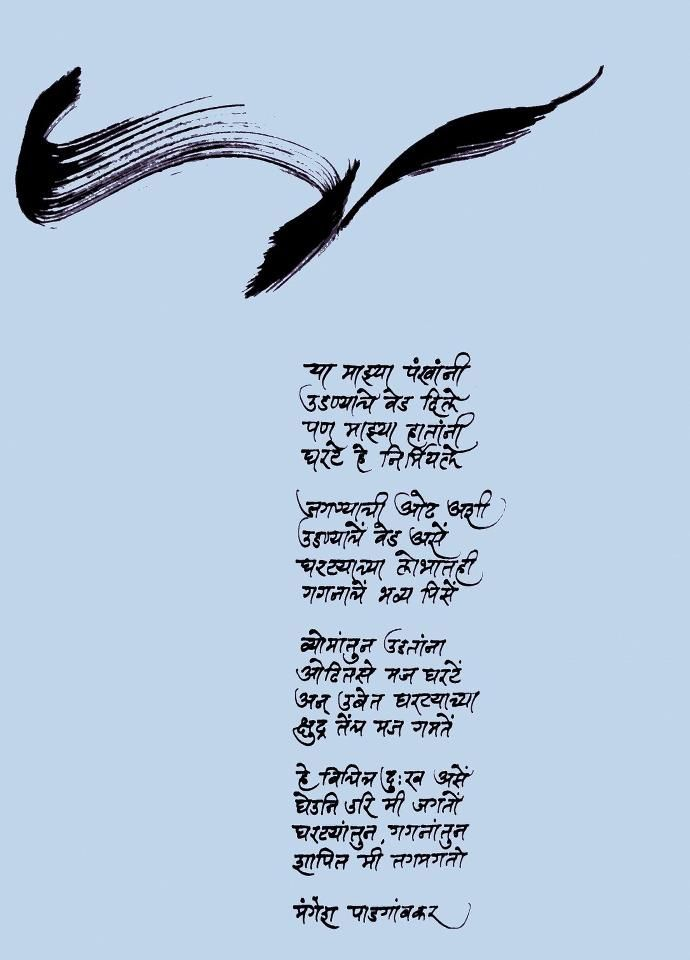 My Favourite Poet- Mangesh Padgaonkar's Poem- Shrikant