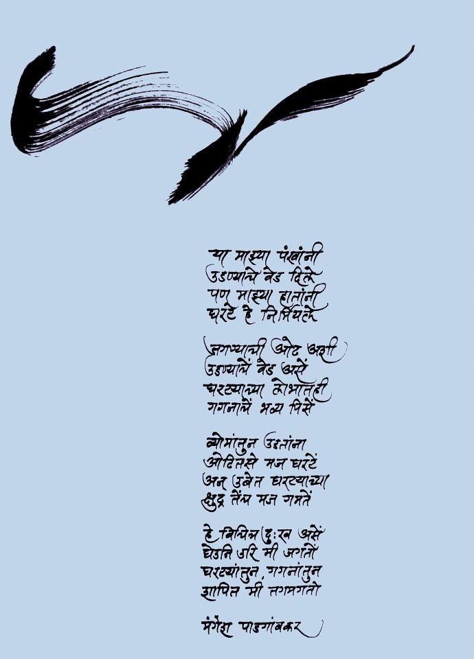 Mangesh Padgaonkar's Poem