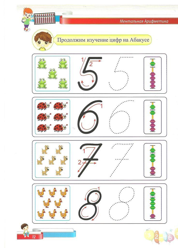 арифметика в картинках малышам внутрь, становится очевидным