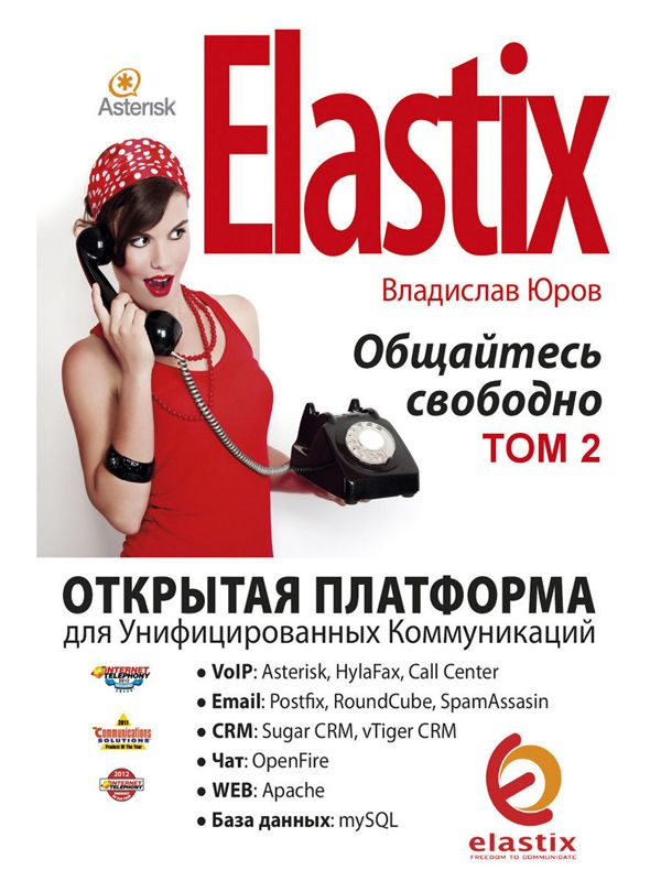 Elastix — общайтесь свободно (Том 2)  Открытая платформа для Унифицированных Коммуникаций (формат книги: epub)