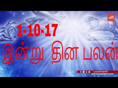 இன்று தின பலன் | Rasi Palan (1-10-2017) Today Astrology Tamil Astrology Subscribe Our YouTube Channel  Google+ …