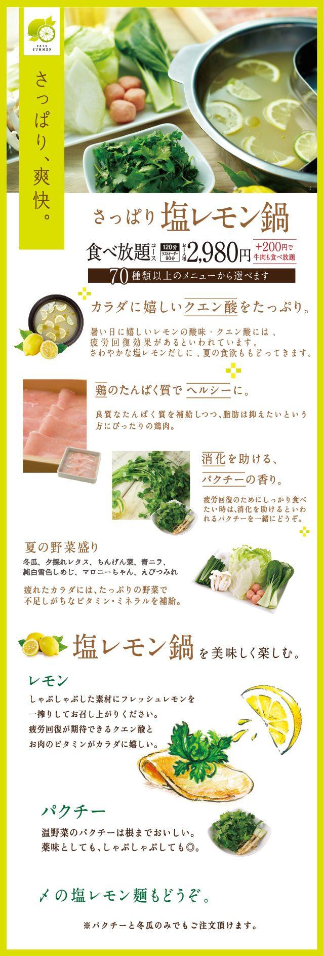 夏をのりきる鍋 夏鍋 / しゃぶしゃぶ 温野菜