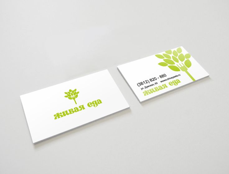 визитки для кафе живая еда.