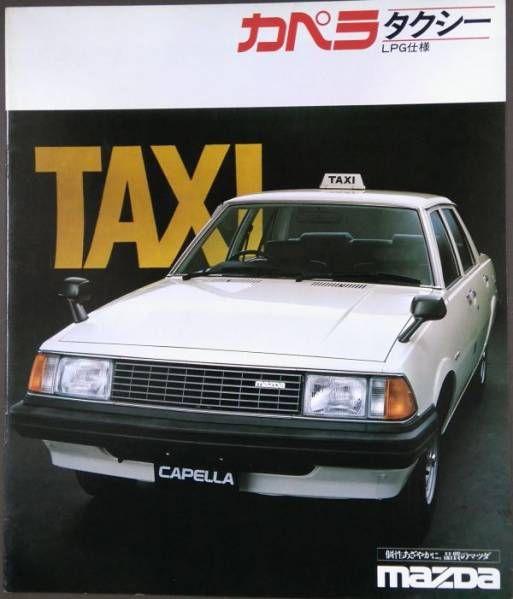 ★[旧車カタログ]昭和57年マツダ カペラ タクシーカタログ★_画像1