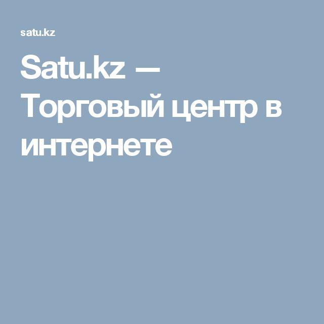 Satu.kz — Торговый центр в интернете