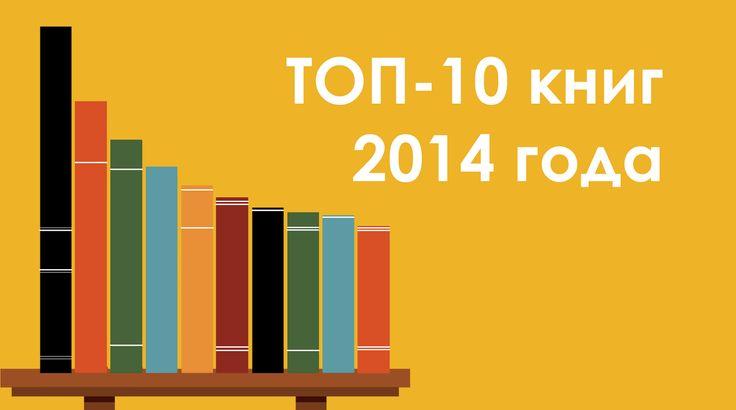 Электронная библиотека FileGiver.COM: Самые популярные книги 2014