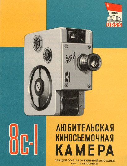 Russian Camera Ad - 1958 http://www.magasinpittoresque.be/urss/images-sovietiques/URSS-58-camera.jpg