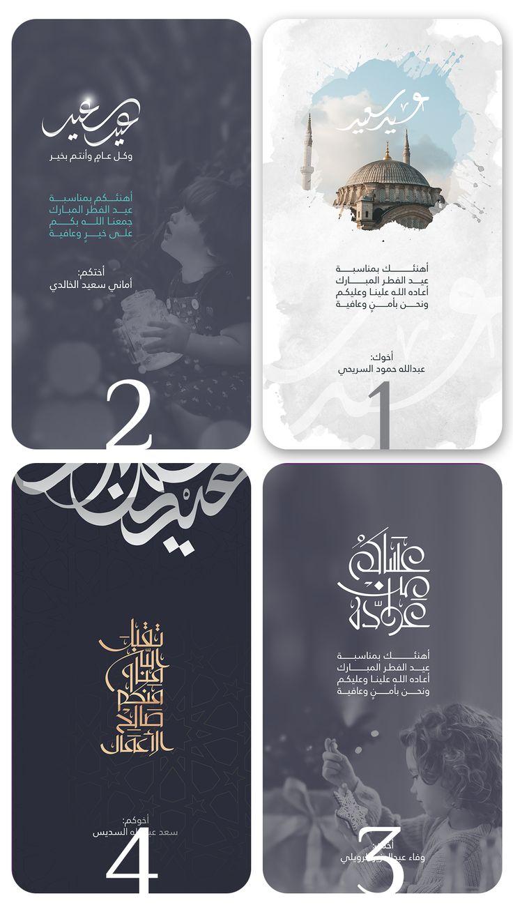 لطلب تهنئة عيد الفطر 0553335025 Islamic Wallpaper Hd Islamic Wallpaper Instagram Icons