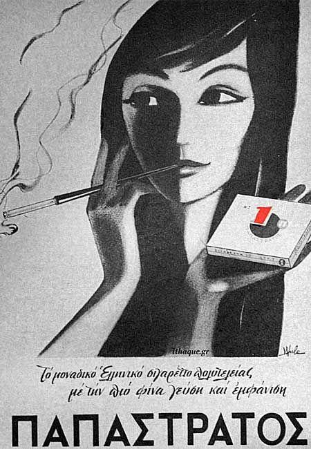 Σημειώσεις | Παλιές διαφημίσεις: 20 νοσταλγικές αφίσες