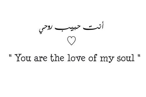 Приветствия, картинки на арабском с переводом про тебя