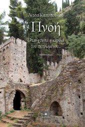 Άρθρο του Νίκου Μπίνου στο ηλεκτρονικό περιοδικό vakxikon.gr Τεύχος #22 για το μυθιστόρημα ΠΝΟΗ της Λίτσας Καποπούλου.