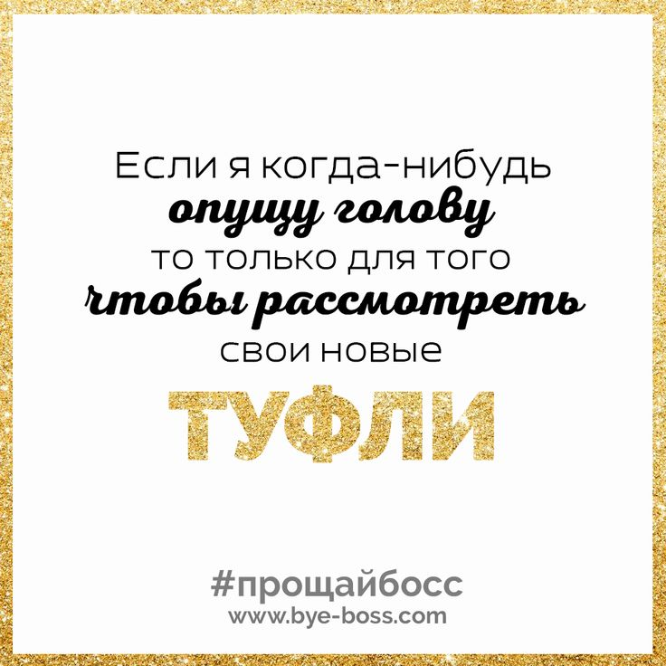 "Мотивация дня от ""Прощай, Босс!"" www.bye-boss.com  #typography #poster #motivation  #мотивация #постер #плакат"