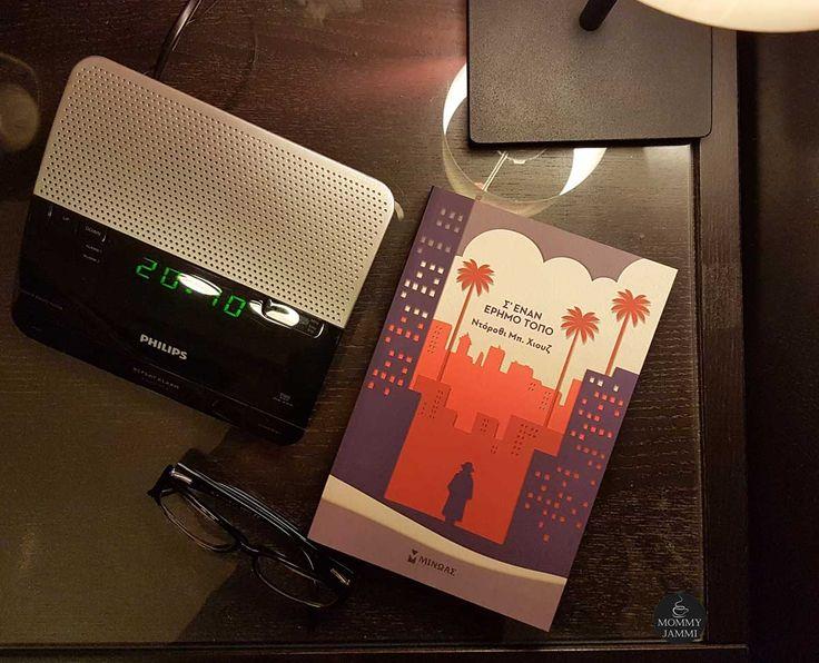 Σ`έναν έρημο τόπο - βιβλίο που έγινε ταινία με πρωταγωνιστή τον Χάμφρει Μπόγκαρτ