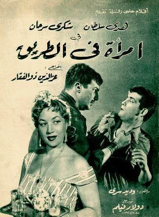 Egypt movie, 1958