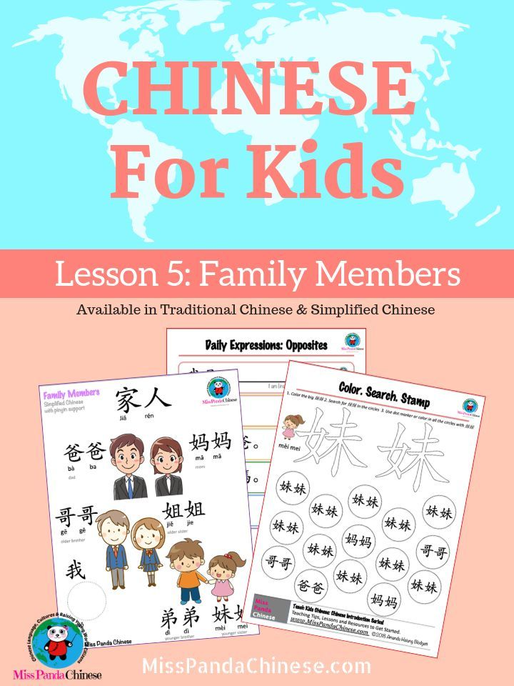 family members in chinese \u2013 teach kids mandarin with these freefamily members in chinese for kids
